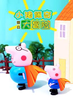 小猪佩奇玩具大冒险剧照