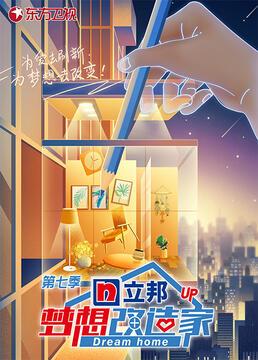 梦想改造家第七季剧照