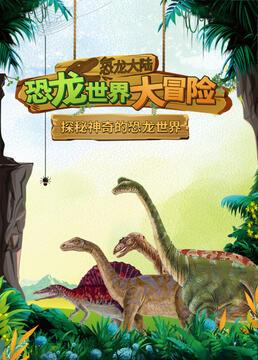 恐龙大陆恐龙世界大冒险剧照