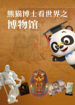 熊猫博士看世界之博物馆剧照