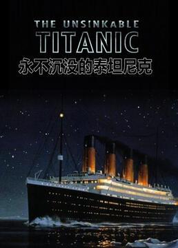 永不沉没的泰坦尼克剧照