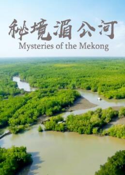秘境湄公河剧照