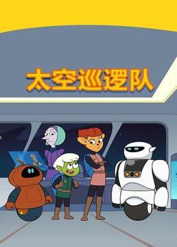 太空巡逻队