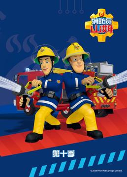 消防员山姆第十季剧照