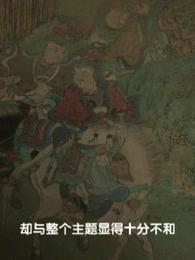 瞿昙寺的一幅壁画竟隐藏建文帝的行踪?细碎的线索模糊不清剧照