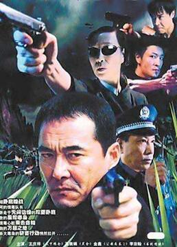 暗战2003剧照