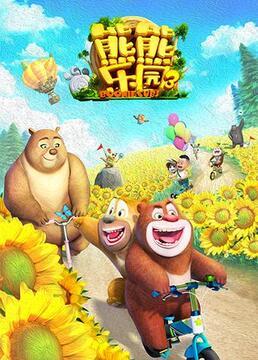 熊熊乐园第三季剧照