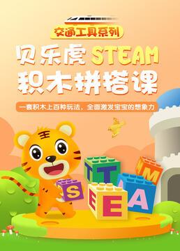 贝乐虎交通工具系列steam积木拼搭课剧照