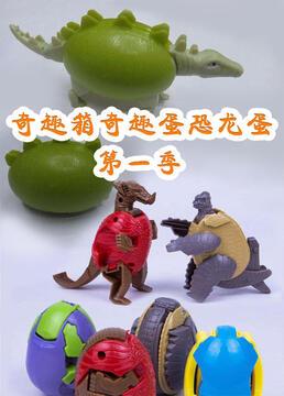 奇趣箱奇趣蛋恐龙蛋第一季剧照