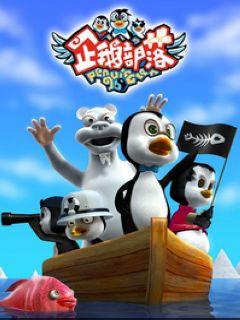 企鹅部落第二部剧照