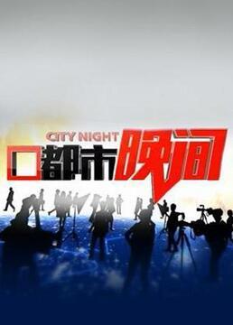 都市晚间剧照