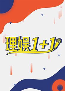 理娱1+第一季剧照