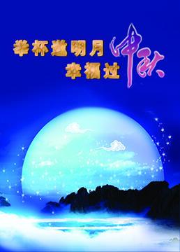 2016电视中秋晚会剧照