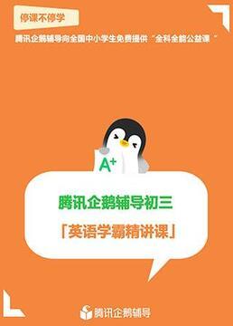 腾讯企鹅辅导初三英语学霸精讲课剧照