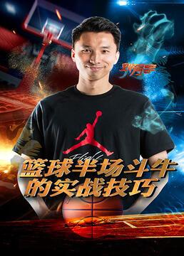 刘芳宇篮球半场斗牛的实战技巧剧照