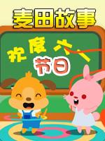 麦田故事节日剧照