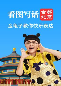 金龟子教你看图写话之古都北京剧照