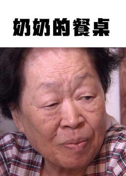 奶奶的餐桌剧照