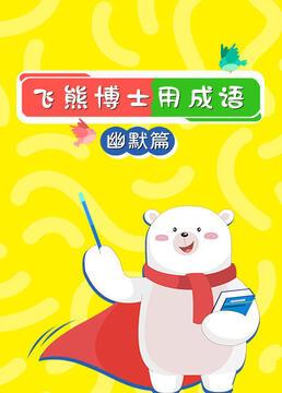 飞熊博士用成语幽默篇剧照