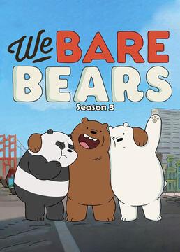 咱们裸熊第三季剧照
