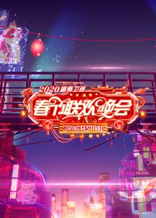 2020湖南卫视春节联欢晚会剧照