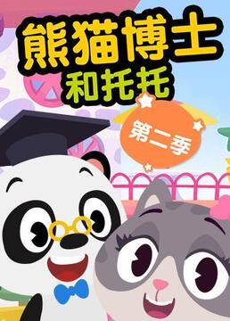 熊猫博士和托托第二季剧照