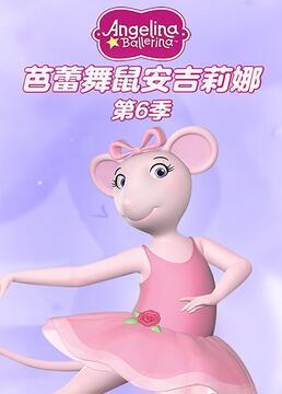 芭蕾舞鼠安吉莉娜第六季剧照