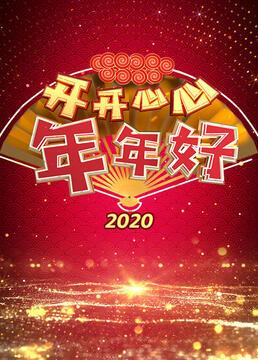 开开心心年年好2020剧照