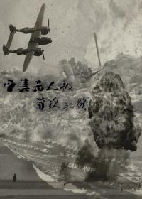 中美无人机首次交锋剧照
