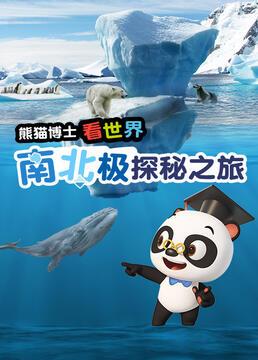 熊猫博士看世界南北极探秘之旅剧照