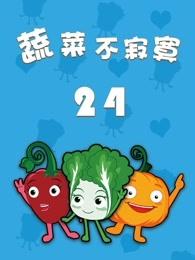 蔬菜不寂寞第24季剧照