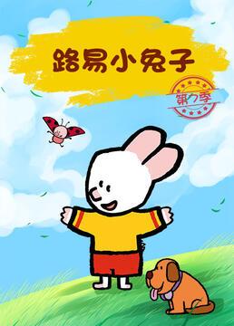 路易小兔子第七季