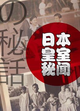 日本皇室秘闻剧照