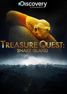 蛇岛寻宝剧照
