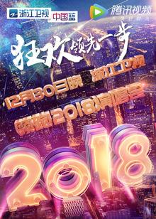 2018跨年演唱会剧照