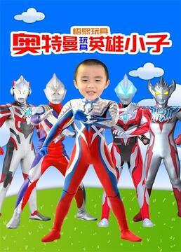 奥特曼玩具英雄小子悟熙玩具剧照