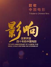 影响改革开放的中国电影剧照
