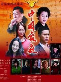 中国家庭第二部剧照