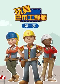巴布工程师玩具第一季