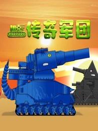 坦克传奇军团剧照