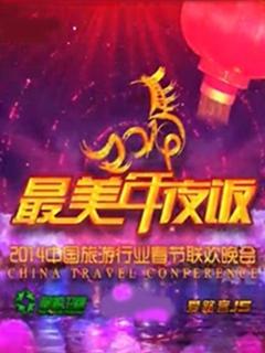 2014旅游卫视马年春晚剧照