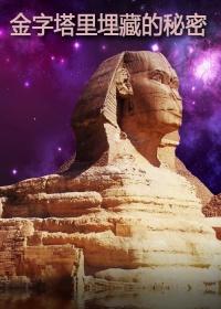 金字塔里埋藏的秘密剧照