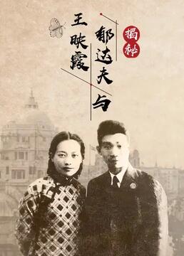 揭秘郁达夫与王映霞剧照