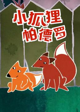 小狐狸帕德罗剧照