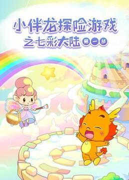 小伴龙探险游戏之七彩大陆第一季剧照