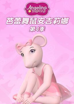 芭蕾舞鼠安吉莉娜第四季