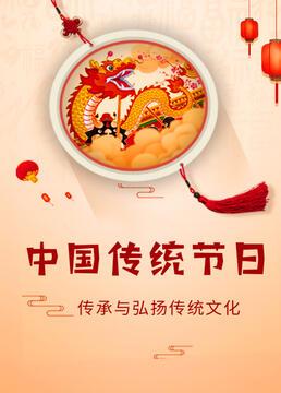 中国传统节日传承与弘扬传统文化剧照