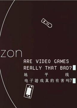 地平线系列我们该玩电子游戏吗剧照