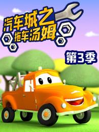 汽车城之拖车汤姆第三季剧照