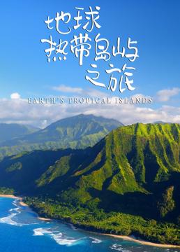 地球热带岛屿之旅剧照